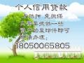漳州企业短期小额私借,漳州企业信用贷款