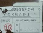 04年五粮液特制金尖庄