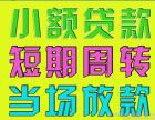 扬州高邮急用钱就找我,凭身证10分钟下款,利息低!