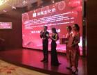 惠州活动策划招商酒会场地布置签约启动客户答谢会六一节日庆典