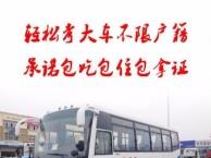 惠州考大车B2增驾A2拖头车驾照要多少钱哪里报名