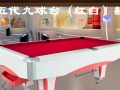 出售全新台球桌二手台球桌 台球桌回收 台球桌维修换布移位