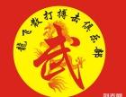 龍飞武术散打搏击俱乐部