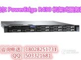 戴尔 R430 机架式服务器 E
