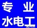 南宁市专业水电工水电装修水电维修水电改造