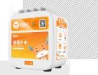 2019年加盟项目哪家好?特耐王超级充共享充电宝项目怎么样