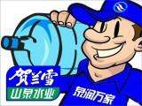 贺兰雪桶装水-宁夏好水-行业龙头全区配送