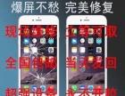 维修苹果,小米,OPPO,步步高等各类手机屏幕
