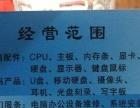 永康市中信电脑(18小时上门专业维修)请拨打手机