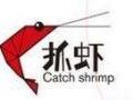 抓虾虾火锅 诚邀加盟