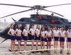 直升机,延安直升机婚礼ko延安直升机策划庆典