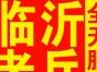 临沂老兵搬家【厂房搬迁公司搬迁】专业企事业单位搬迁