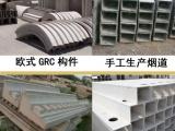 安顺GRC、EPS、烟道厂家供应修文县GRC檐口线