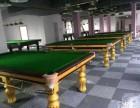 山西大品牌台球桌 山西首选星爵士台球桌 二手品牌台球桌批发
