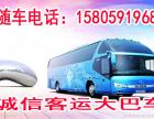 连江到保定的客车大巴车 //15805919685客车多久到