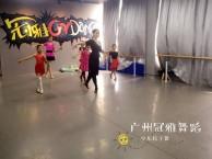广州海珠区新港东哪里的少儿舞蹈基础培训班教的好