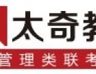 武汉mba培训学校
