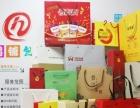 厂家承印食品包装盒 药品包装盒 服装包装盒及手提袋