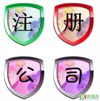 惠安公司注册登记 申请商标注册 代理记账报税找金太阳