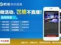 湖南网上直播 长沙线上直播 在线直播