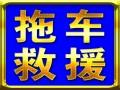 锦州正达拖车救援