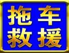 锦州正达拖车救援 搭电
