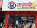 潍坊正新烤鸡排加盟店 正新鸡排利润大吗
