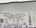 转让8-26日萧敬腾狮子合唱团演唱会(上海)2张