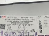 转让8-26日萧敬腾狮子合唱团演唱会 上海 2张