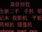 芜湖手机回收芜湖苹果手手机机回收手机