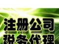 北塘黄巷凤翔五河新村广石兼职会计公司注册代理记账