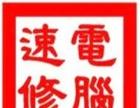 无锡北塘区惠山区专业上门维修电脑(伟豪电脑维修)