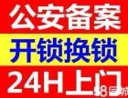 天津开锁换锁修锁公司,市内六区就近十分钟安排上门服务