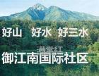 御江南别墅 38万起 佛山环境最美 品质最高的别墅