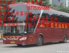 南宁到赤峰汽车-客车随车-18775355665