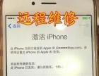 专业苹果手机解锁 回收id锁手机 维修苹果手机