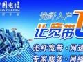 上海市电信宽带,快速办理及安装