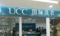 UCC国际洗衣一站式盈利模式 开干洗店 投资5万起