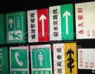 紧急出口 消防警示 标志牌 消防警示标志