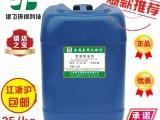 除油剂,除油剂价格,除油剂配方上海建飞环保科技常温除油剂