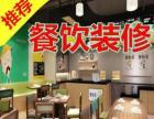 深圳专业餐饮装修,娱乐场所装修、用实例说话