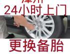 漳州换备胎,24小时上门服务