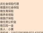 外地人怎么在重庆交社保,找重庆智派代理