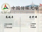 中国传媒大学2018年秋季网络教育招生报名倒计时