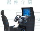 学车模拟器全国加盟 投资金额 1-5万元