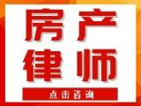 昌平农村股票行情 律师/宅基地买卖纠纷律师/房屋拆迁律师