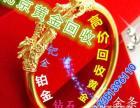 今天北京千足金回收价格 菜百黄金首饰回收多少钱一克