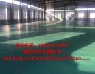 潍坊昌乐找哪个公司做金刚砂耐磨地面