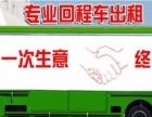 金平龙湖17米13米至6米长短途货车出租