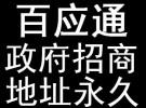 百应通! 大企业更放心 正规品牌资深老店!